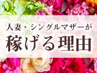 松江デリヘル<乱妻>で働くメリット4