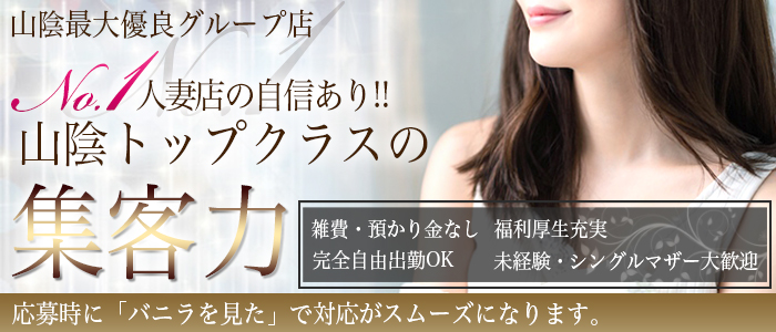 松江デリヘル<乱妻>の人妻・熟女求人画像
