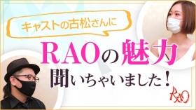 RAOに在籍する女の子のお仕事紹介動画