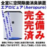 ウィルス対策は日本で一番徹底しているお店です☆のアイキャッチ画像