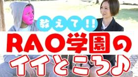 RAO学園の求人動画