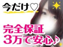 今だけ!完全保証3万円★のアイキャッチ画像