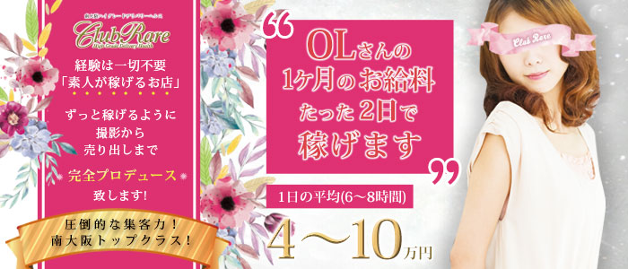 体験入店・クラブレア南大阪
