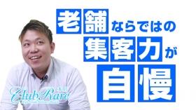 クラブレアグループのスタッフによるお仕事紹介動画