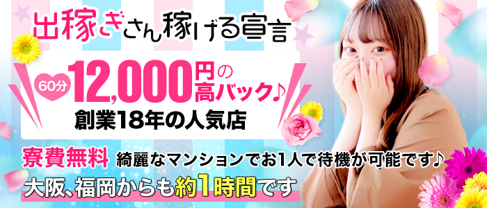 rasp berry hiroshima(ラズベリー広島)の求人情報