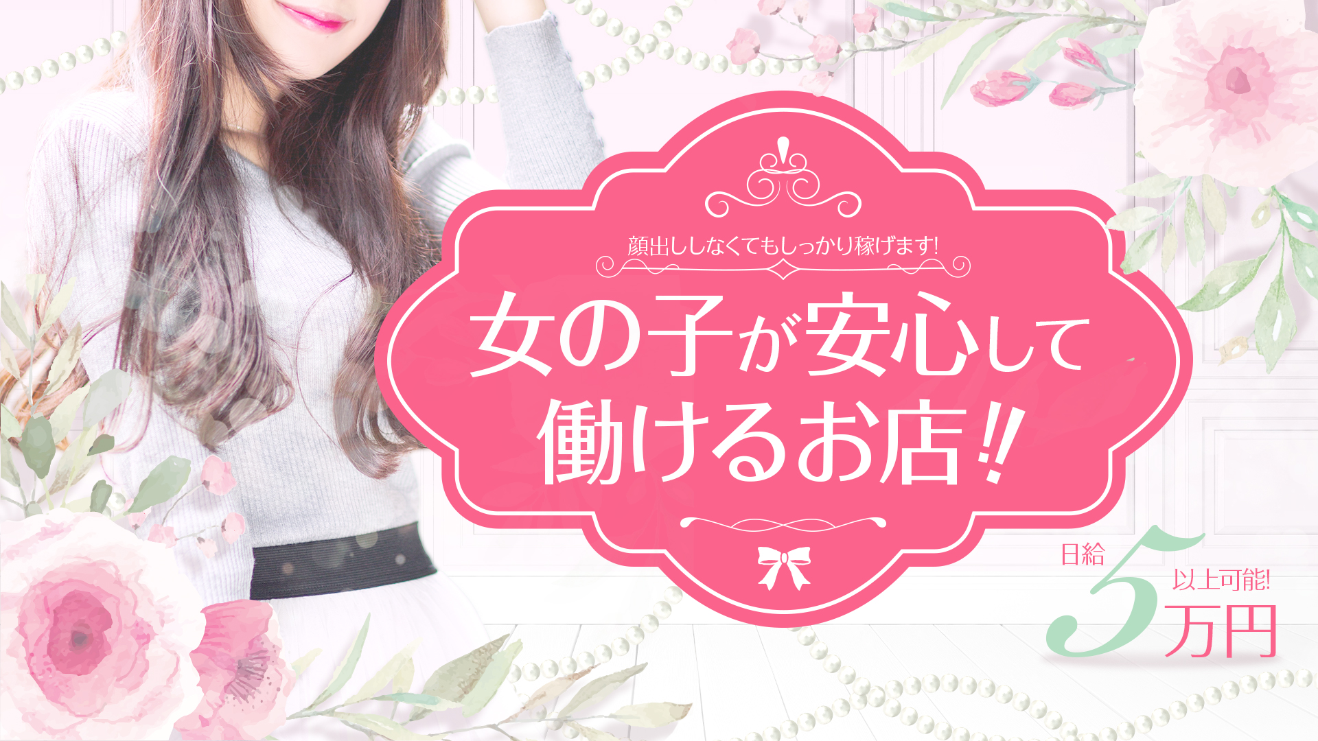 rasp berry hiroshima(ラズベリー広島)の求人画像