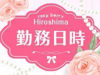 rasp berry hiroshima(ラズベリー広島)で働くメリット1