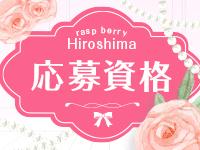 rasp berry hiroshima(ラズベリー広島)で働くメリット2