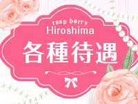 rasp berry hiroshima(ラズベリー広島)で働くメリット3