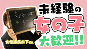 rasp berry hiroshima(ラズベリー広島)のスタッフによるお仕事紹介動画