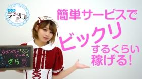 ラズベリードール(札幌YESグループ)に在籍する女の子のお仕事紹介動画