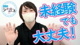 ラズベリードール(札幌YESグループ)の求人動画