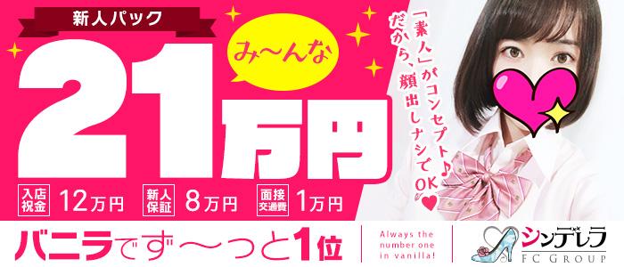 体験入店・品川ラズベリー(シンデレラグループ)