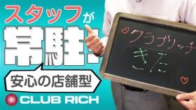 クラブリッチの求人動画