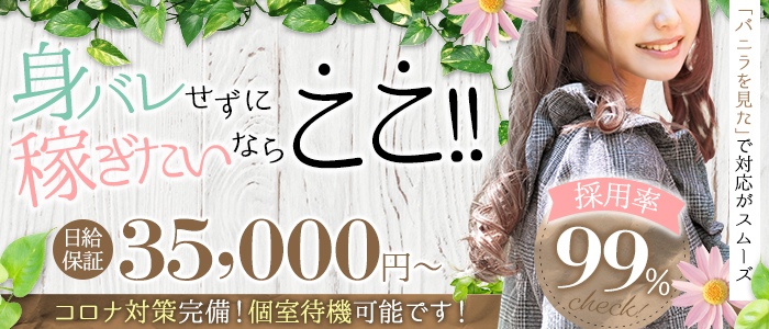 リアル 京橋店の求人画像