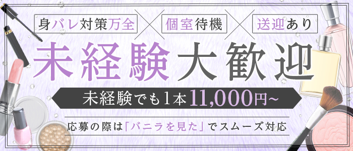 未経験・リアル 京橋店