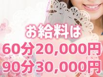 60分20,000円、90分30,000円の超高額バック☆