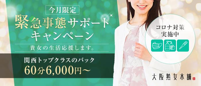 大阪熟女本舗の求人画像