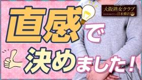 大阪熟女クラブの求人動画