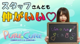Pure×Cureの求人動画