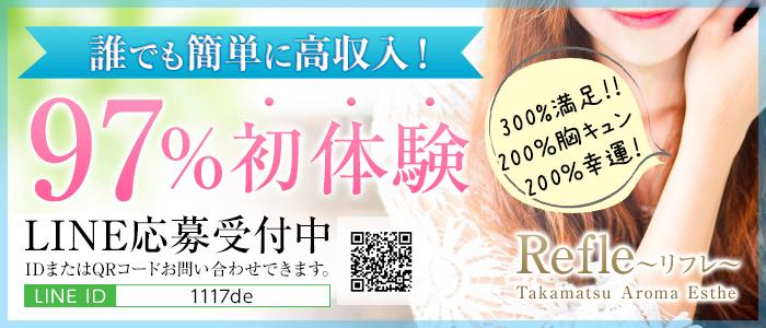 香川県                              高松市「                              REFLE ~リフレ~」                              の高収入求人情報