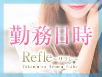 REFLE ~リフレ~で働くメリット1