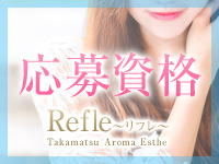REFLE ~リフレ~で働くメリット2