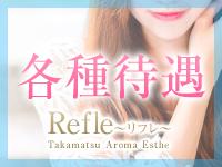REFLE ~リフレ~で働くメリット3