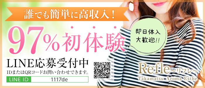体験入店・REFLE ~リフレ~