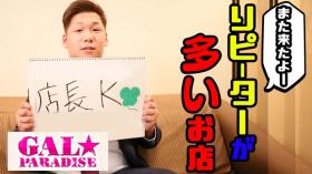 GAL★PARADISE彦根店の求人動画
