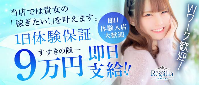 レガリア 札幌の体験入店求人画像