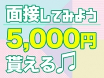 面接だけで5,000円貰える♪のアイキャッチ画像