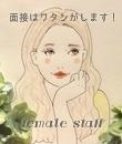 チャットレディ福岡リレア薬院店の面接人画像