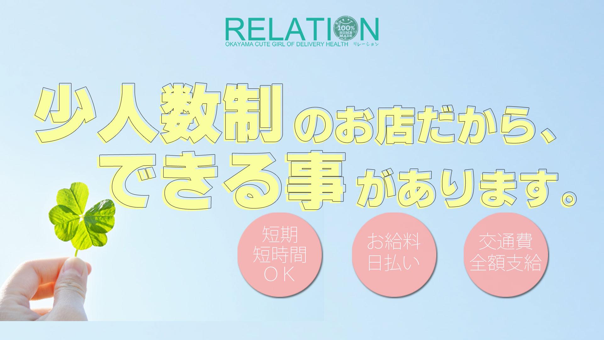 relation ~リレーション~