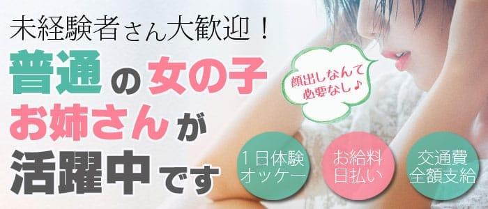 体験入店・relation ~リレーション~