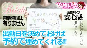 relation ~リレーション~に在籍する女の子のお仕事紹介動画