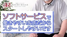 出張メンズエステ RELAXの求人動画