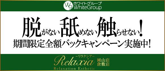 リクアシア 岡山店(ホワイトグループ)