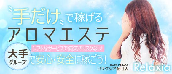 体験入店・リラクシア 岡山店(ホワイトグループ)