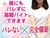 添い寝専門店Relax Style~リラックススタイル~で働くメリット4