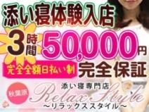 風俗的なことは無理!でも今日、5万円欲しい!のアイキャッチ画像