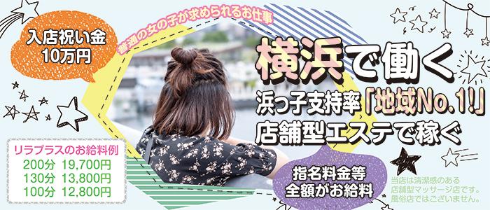 横浜RELA PLUS -リラプラス-の求人画像