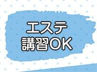 横浜RELA PLUS -リラプラス-で働くメリット4