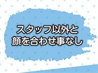 横浜RELA PLUS -リラプラス-で働くメリット6