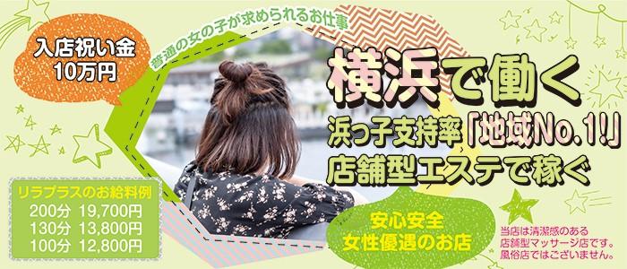 未経験・横浜RELA PLUS -リラプラス-