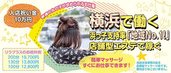 体験入店・横浜RELA PLUS -リラプラス-