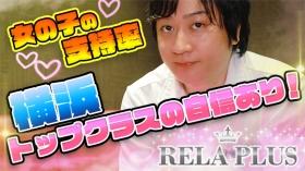 横浜RELA PLUS -リラプラス-の求人動画