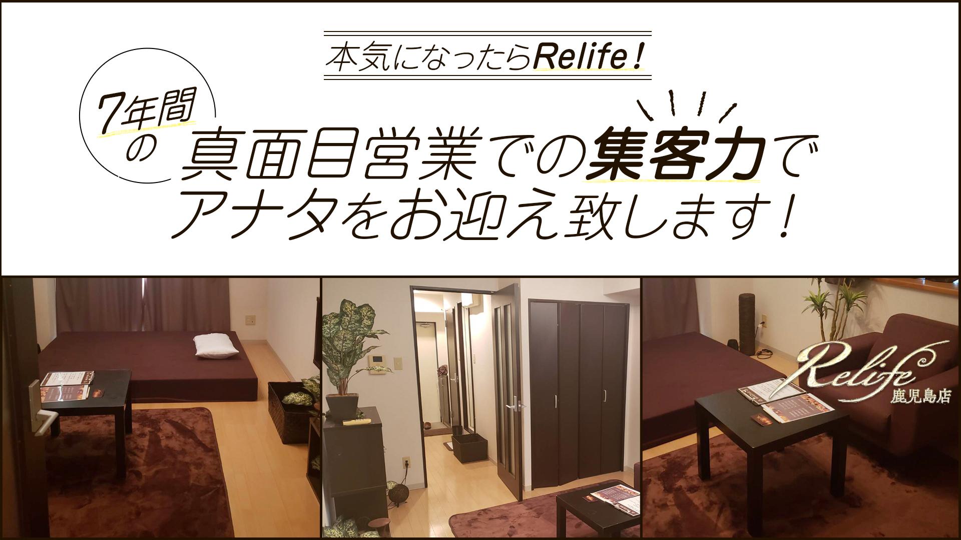 Relife鹿児島店の求人画像