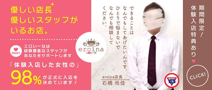 未経験・eroina(YESグループ)