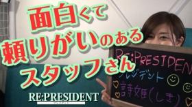 RE:PRESIDENT-プレジデント-の求人動画